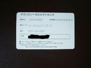License Card Back
