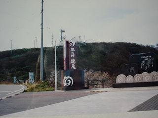 道の駅竜飛